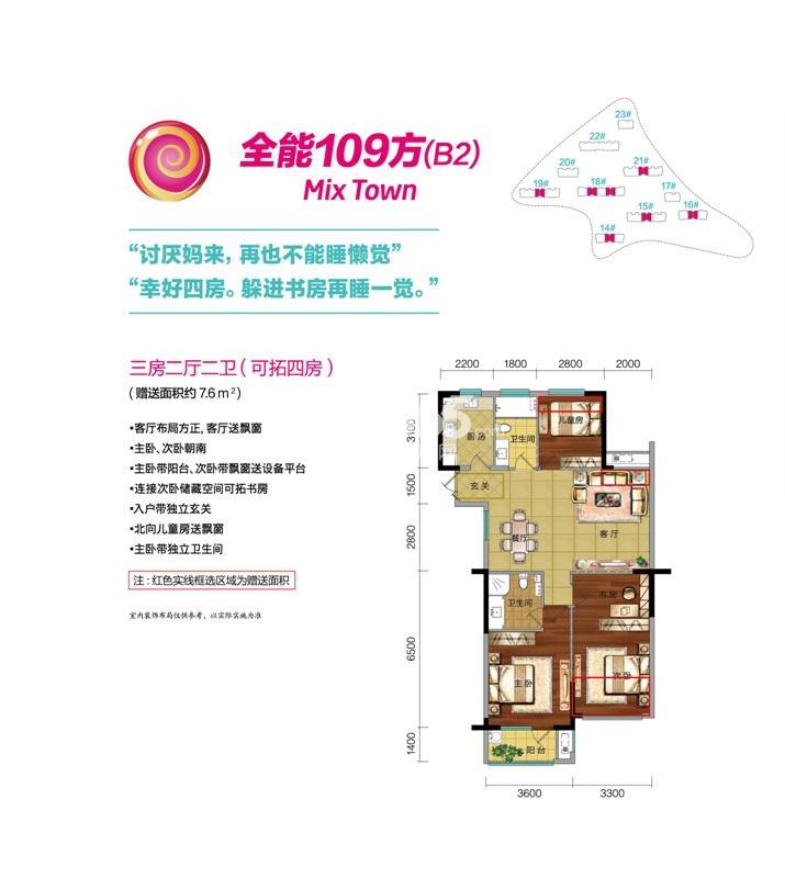 金成竹海水韵14-16、18、19、21号楼B2户型109方