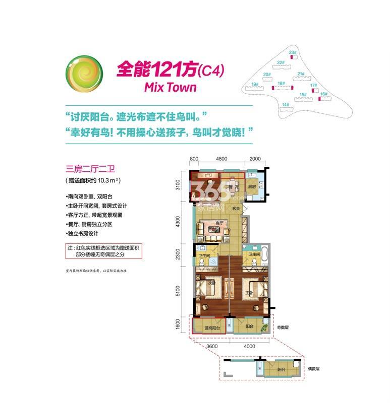 金成竹海水韵16、17、18、23号楼C4户型边套