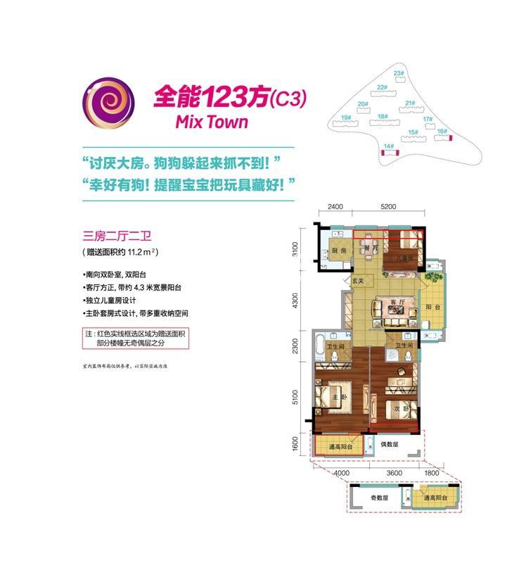 金成竹海水韵14、16号楼C3户型边套
