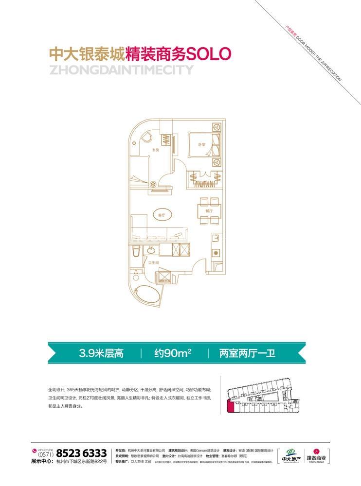 中大银泰城精装商务solo户型 约90㎡ 2室2厅1卫