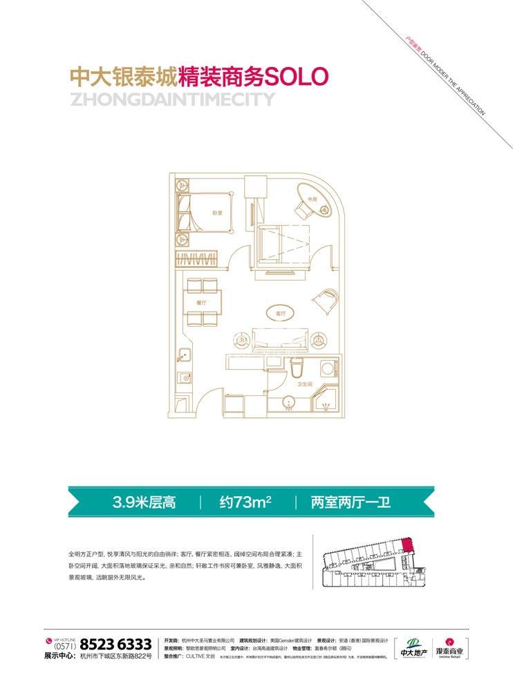 中大银泰城精装商务solo户型 约73㎡ 2室2厅1卫