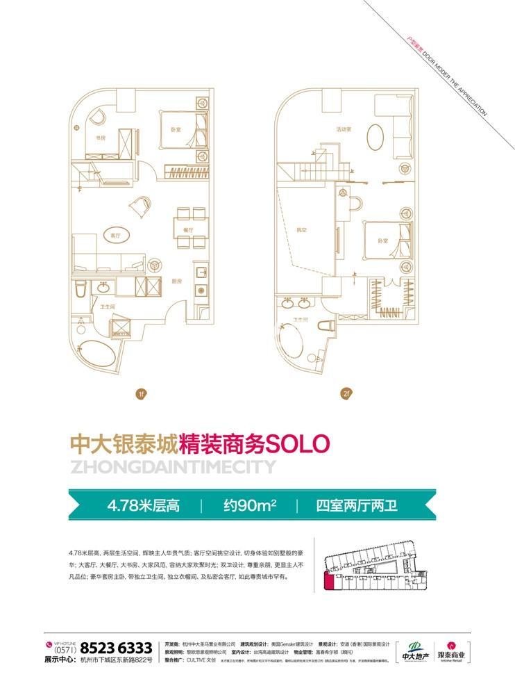 中大银泰城精装商务solo户型 约90㎡ 4室2厅2卫