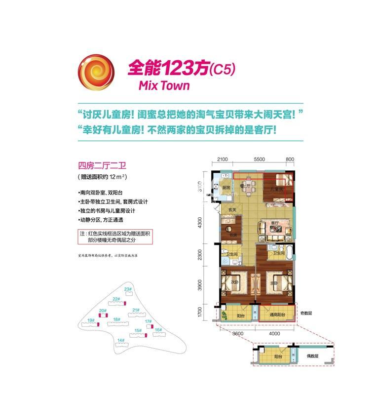 金成竹海水韵15、17、19、20、22号楼C5户型边套