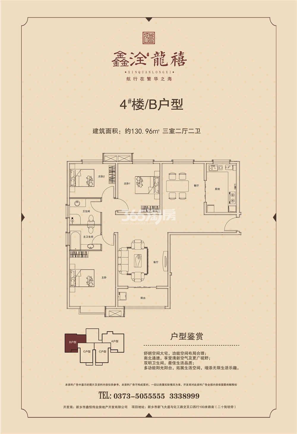 鑫洤龙禧户型图