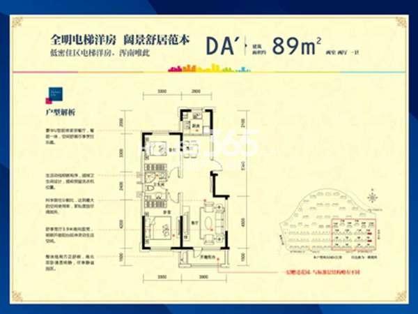 中海康城DA·户型图89平米