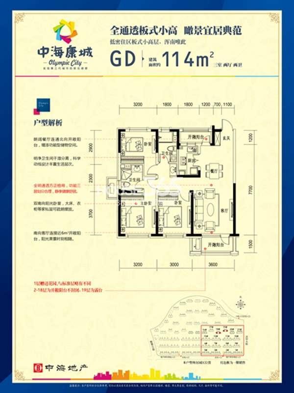 中海康城GD户型图114平米