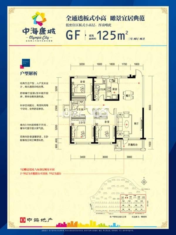 中海康城GF户型图125平米