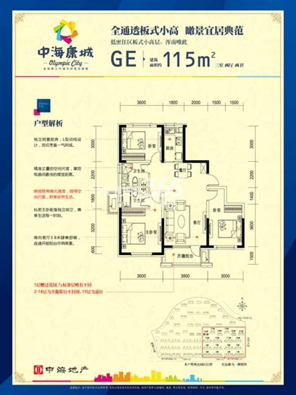 中海康城GE户型图115平米