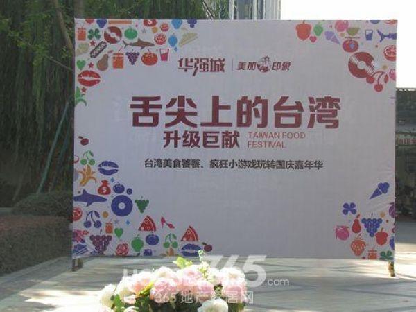 台湾美食节