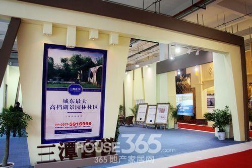 2013房博会三潭音悦展区