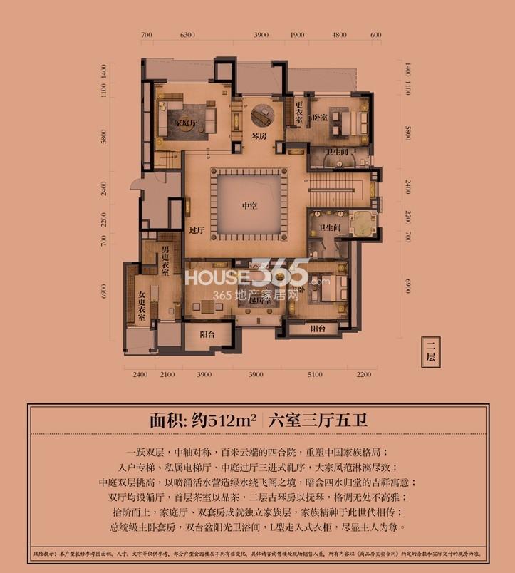 中海寰宇天下·天阙二层 约512㎡ 六室三厅五卫