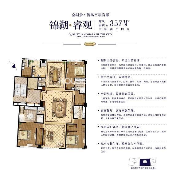 半月湾2#锦湖·睿观三室两厅四卫 357平