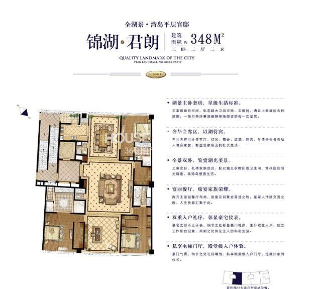 半月湾2#锦湖·君朗三室三厅三卫 348平