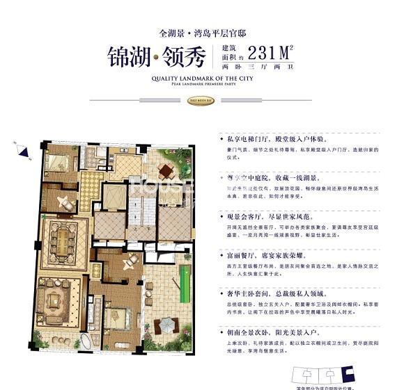 半月湾2#锦湖·领秀两室三厅两卫 231平