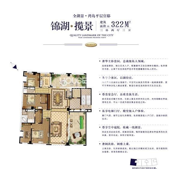 半月湾2#锦湖·揽景三室两厅三卫 322平