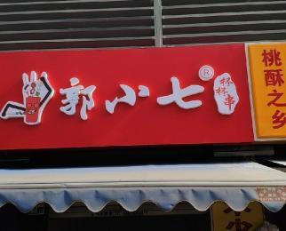 金宝市场门店奶茶串串空转不收转让费