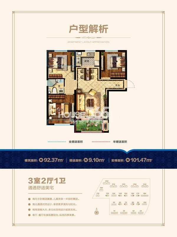 沈阳孔雀城英国宫 户型图92.37平米 三室两厅一卫