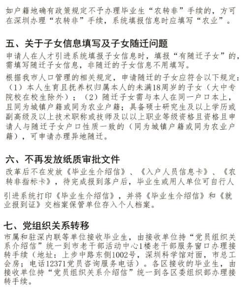 深圳秒批高校应届生落户