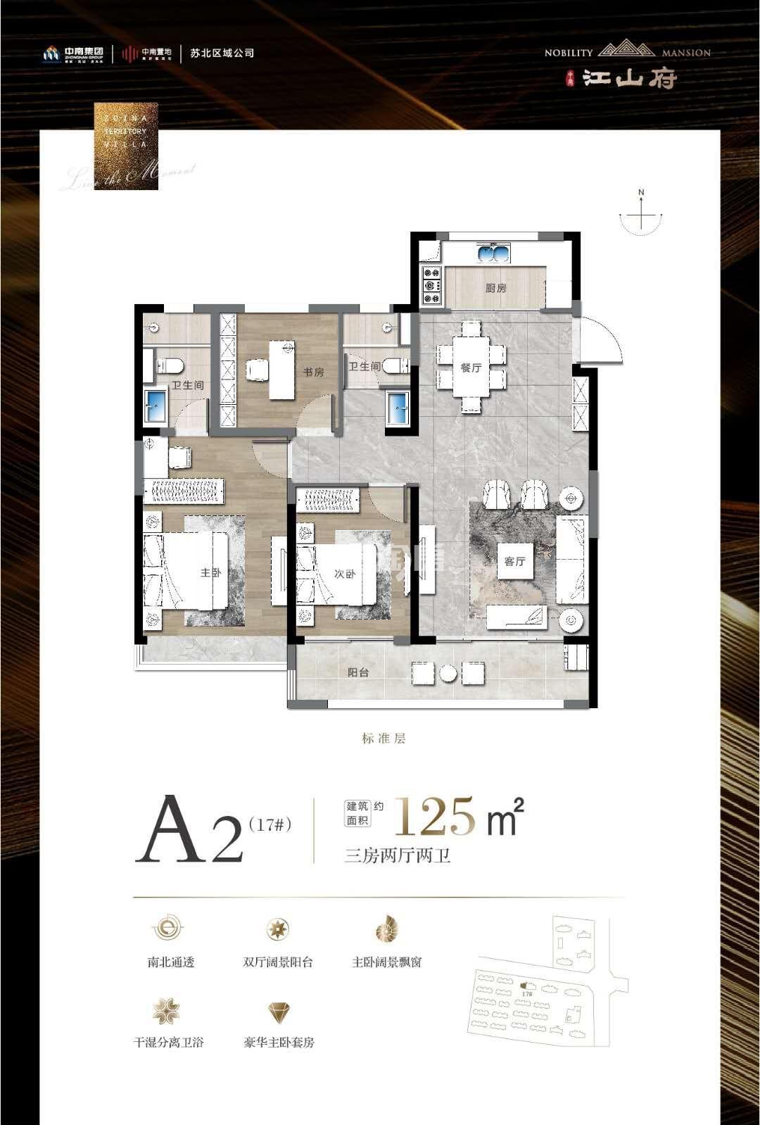 中南江山府 A2(17#)户型 三室两厅两卫 125㎡