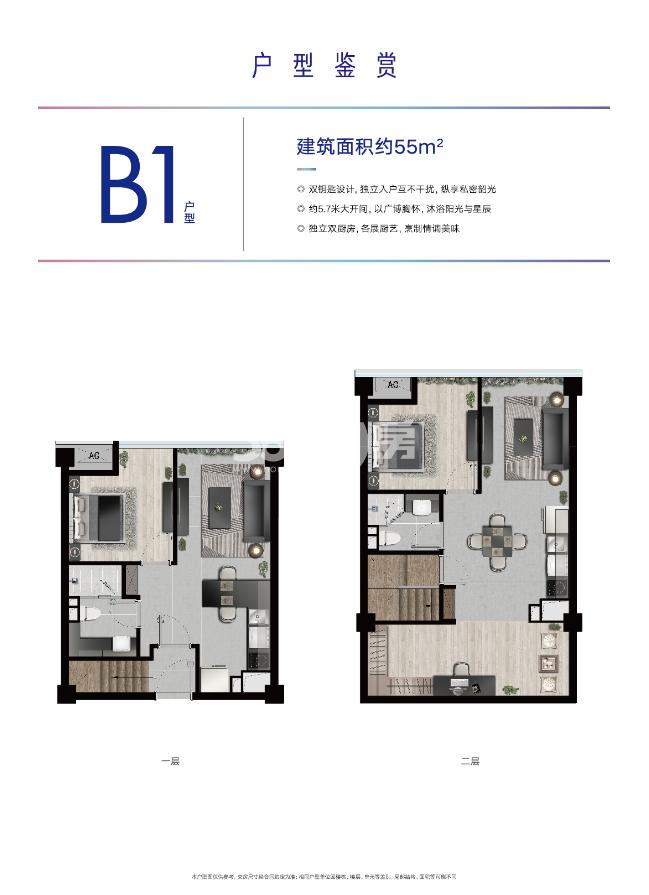杭州泰禾中央广场B1户型55方