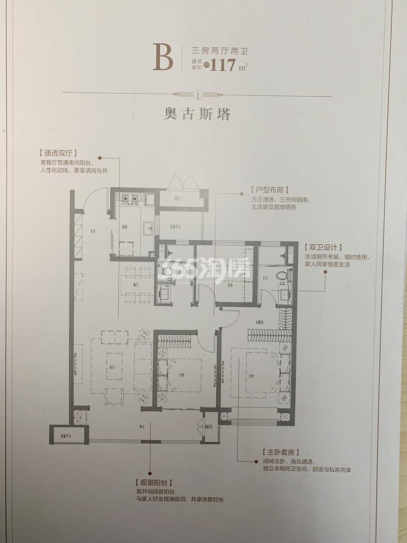 B户型117㎡三室两厅两卫