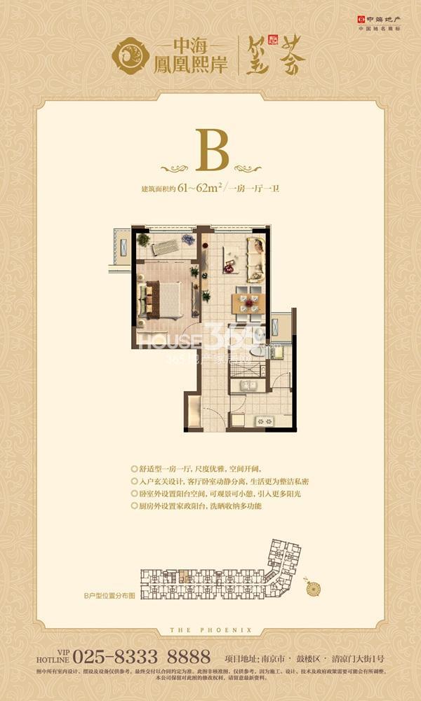 中海凤凰熙岸B户型 61-62平方米(11.12)