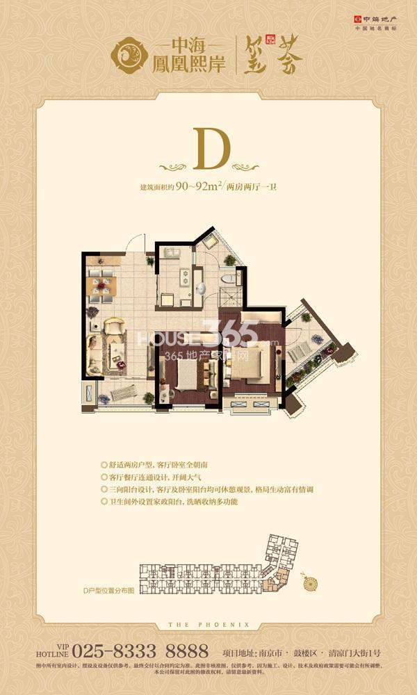中海凤凰熙岸D户型 90-92平方米(11.12)