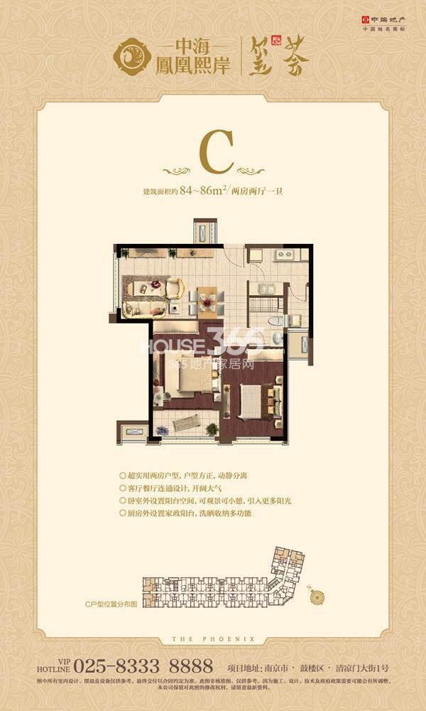 中海凤凰熙岸C户型 84-86平方米(11.12)