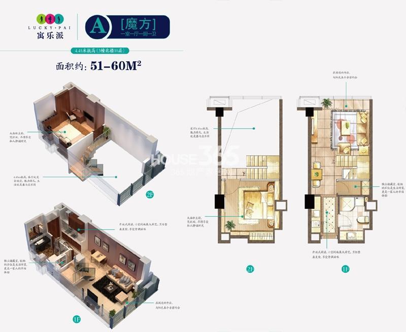 寓乐派A户型 魔方 一室一厅一厨一卫 4.45米挑高 约51-60㎡