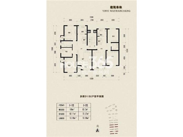 多层D1 D2户型平面图 二室二厅一卫 83.2㎡