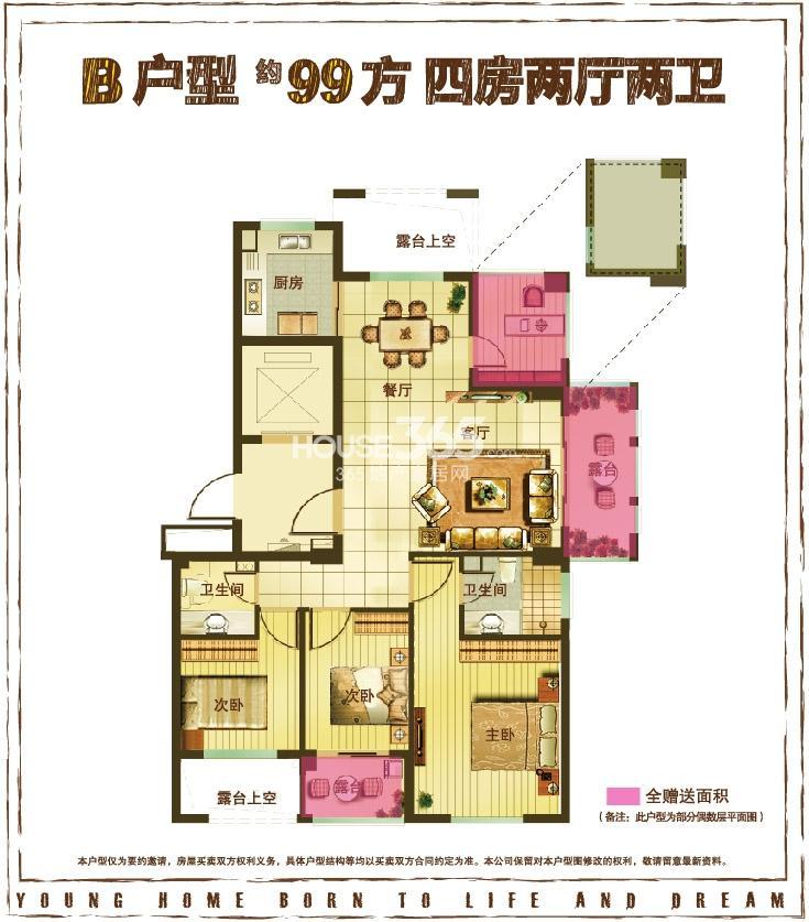 怡丰城1-3、6、7号楼B户型99方