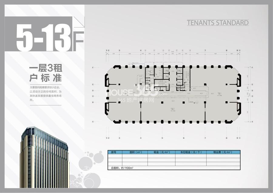 荣安大厦5-13楼平面图