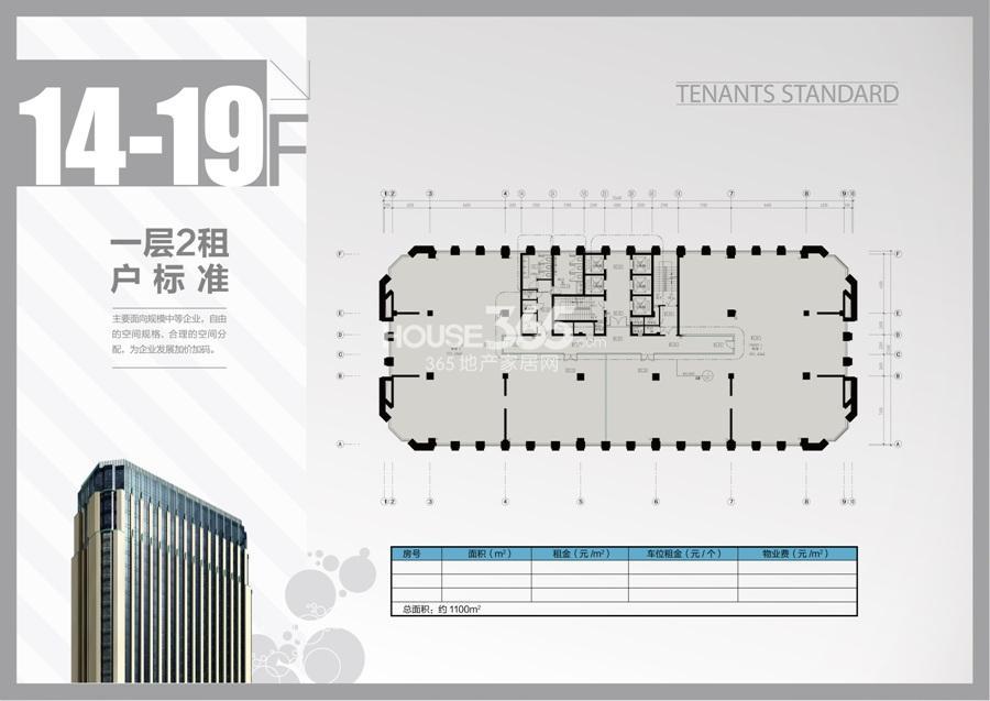 荣安大厦14-19楼平面图