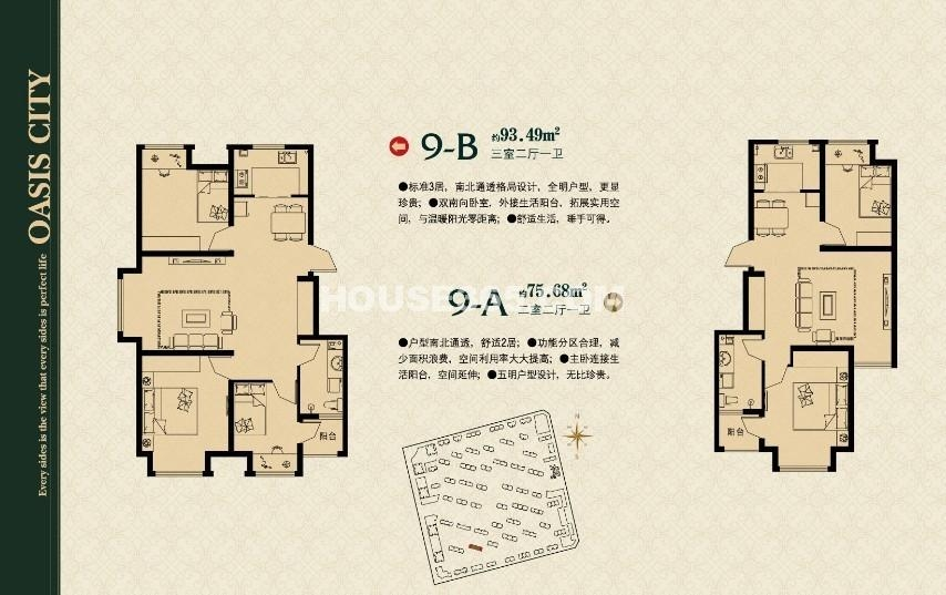 荣盛盛京绿洲二室二厅一卫户型图93.49平