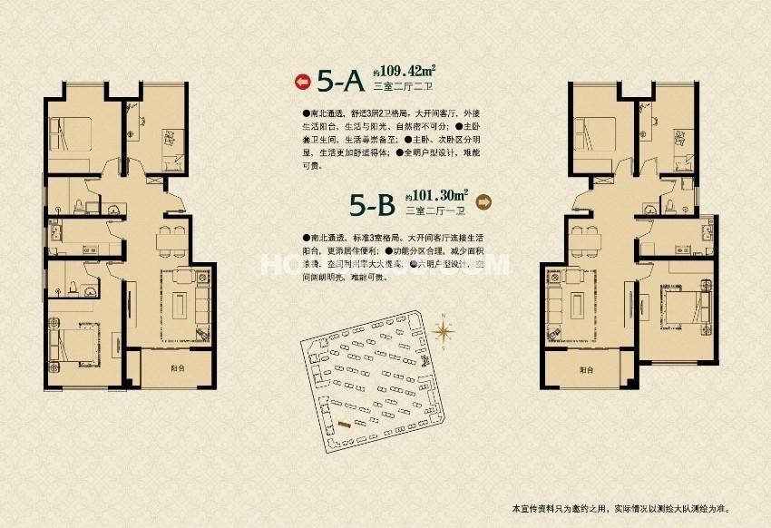 荣盛盛京绿洲三室二厅二卫户型图109.42平