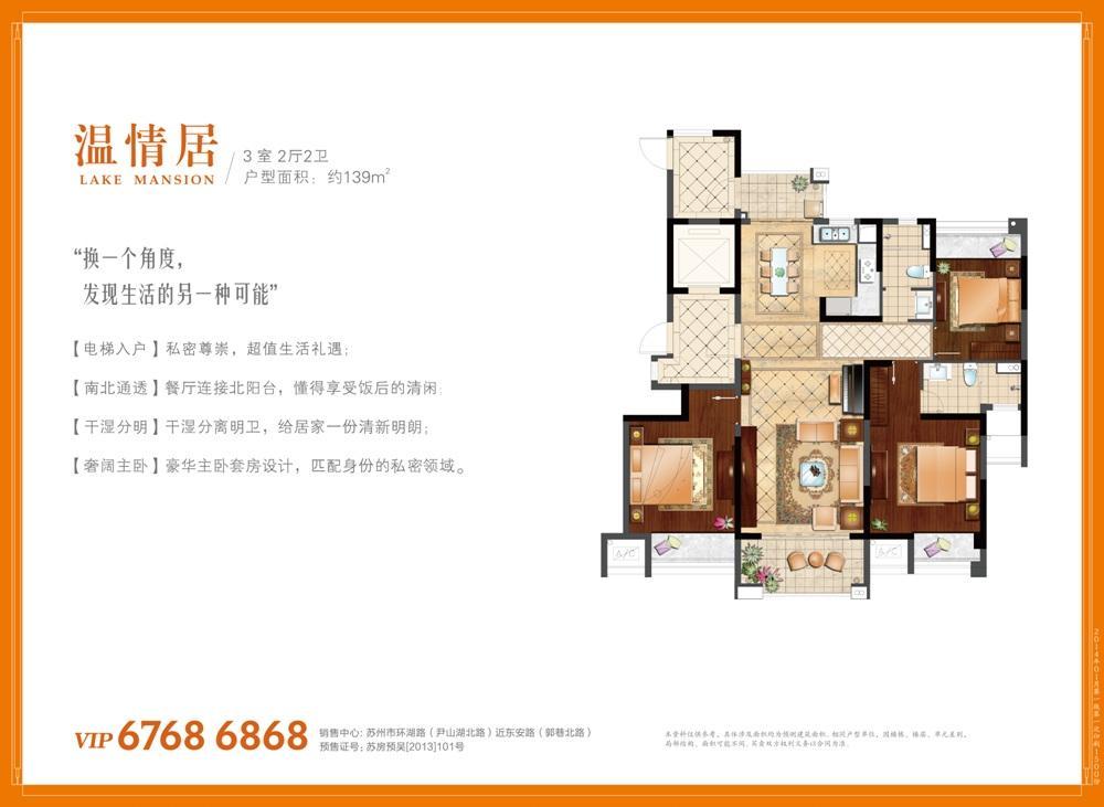 保利居上C2户型 温情居 3室2厅2卫 139平