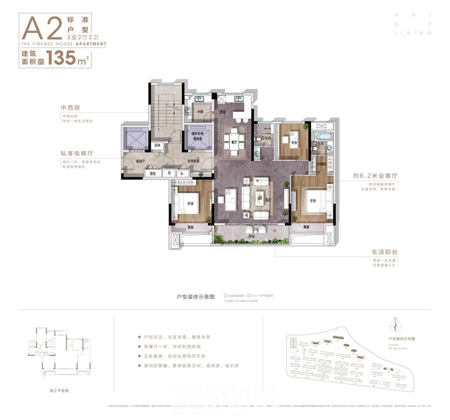 信达翡丽世家A2面积约135平户型图