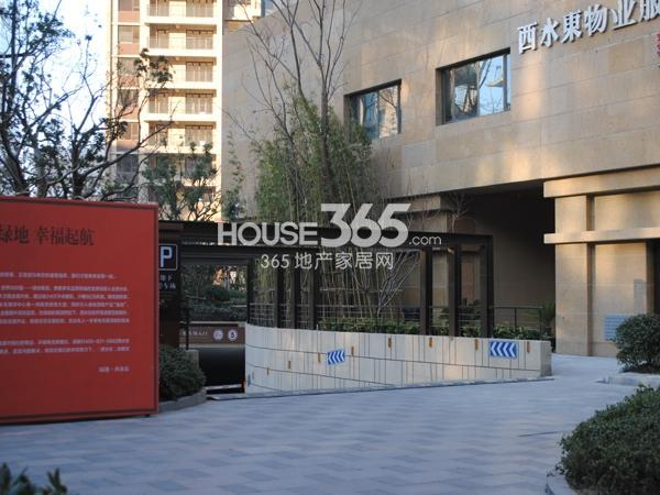 绿地西水东中央生活区小区地下车库入口处(2014.1)