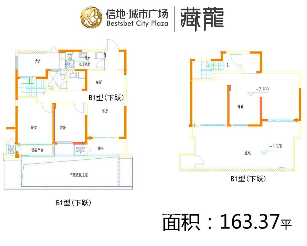 信地城市广场藏龙复式163.37平户型