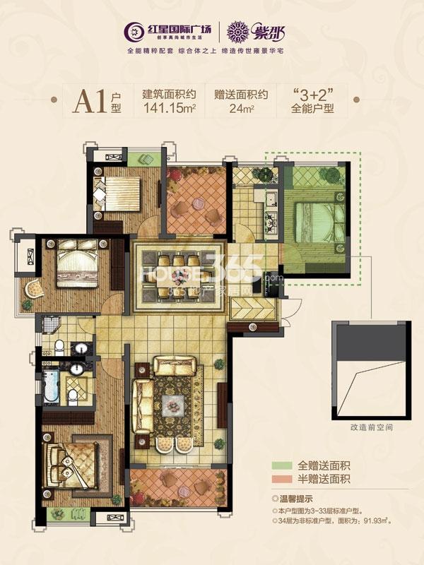 常州红星国际广场B5#楼—A1户型