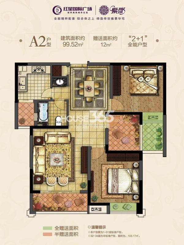 常州红星国际广场B5#楼—A2户型