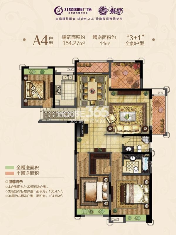 常州红星国际广场B5#楼—A4户型