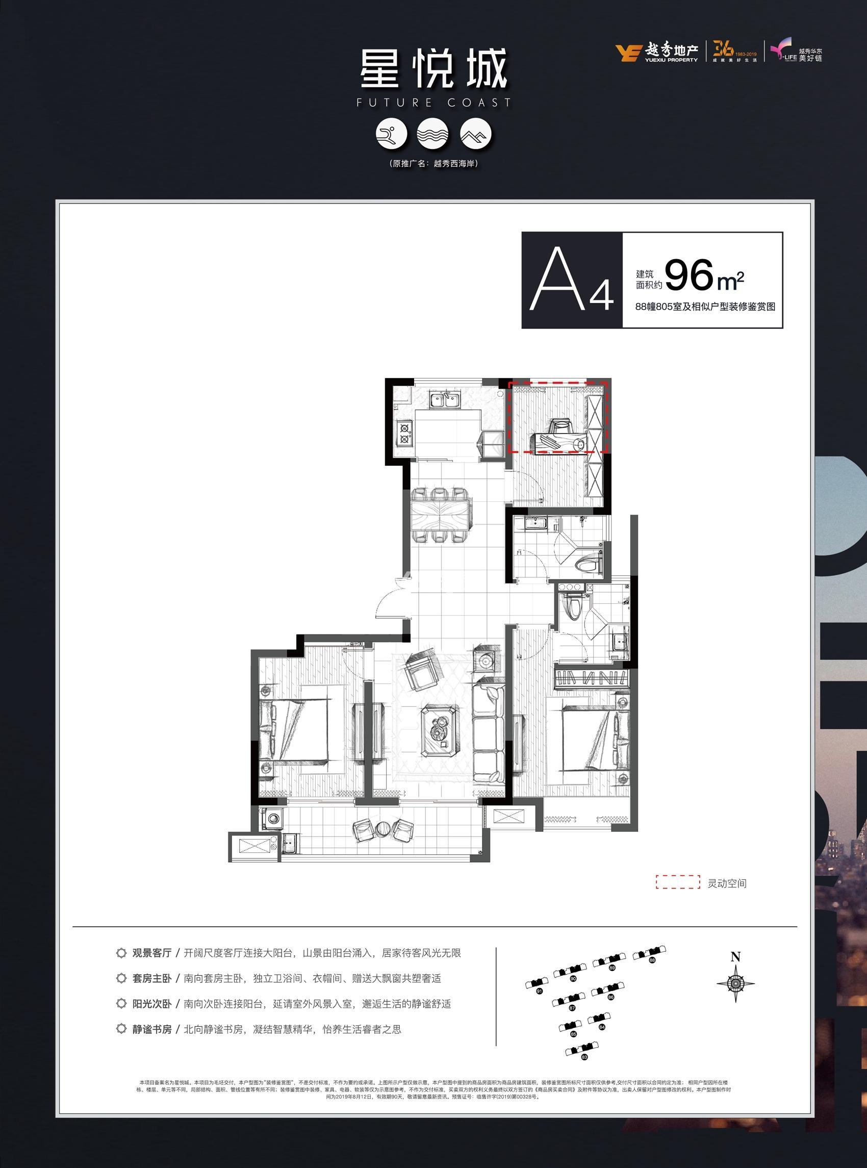 越秀星悦城二期小高层A4户型约96㎡(83-91#中间套)