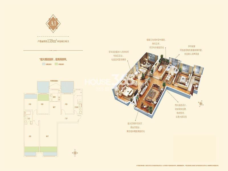 林凯城A1户型四室两厅两卫139平米