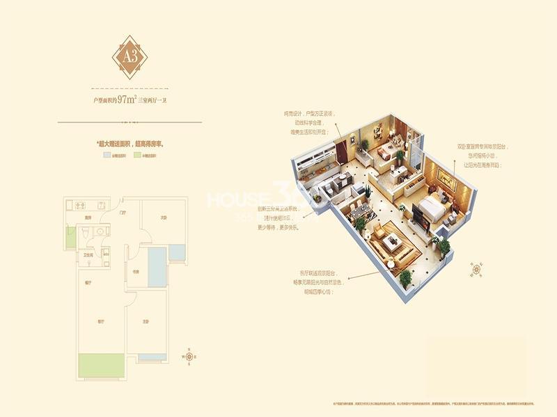 林凯城A3户型三室两厅一卫97平米