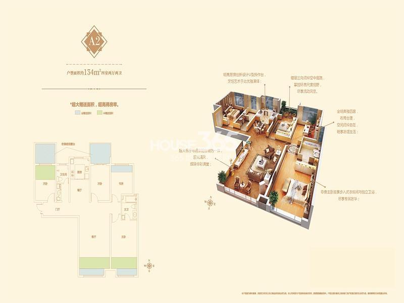 林凯城A2户型四室两厅两卫134平米