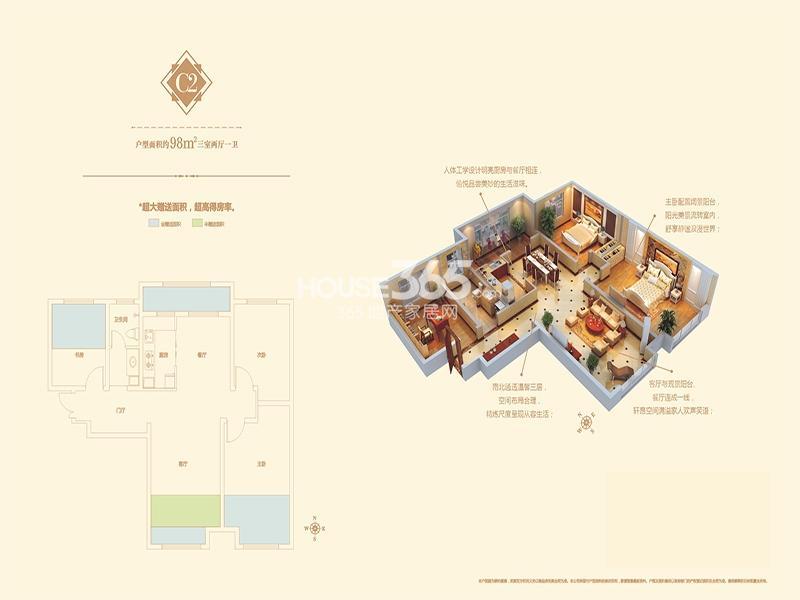 林凯城C2户型三室两厅一厨一卫98平米