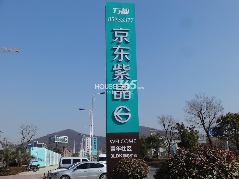 京东紫晶地下车库入口实景图(11.15)_南京京东紫晶_网