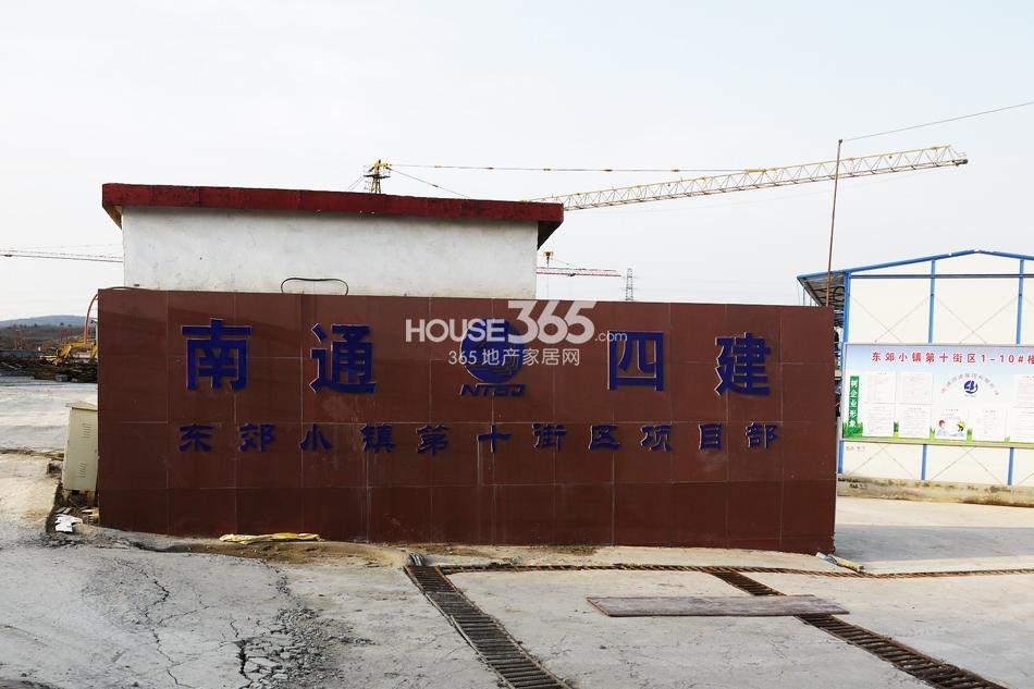 银亿东城施工单位南通四建(3.15)