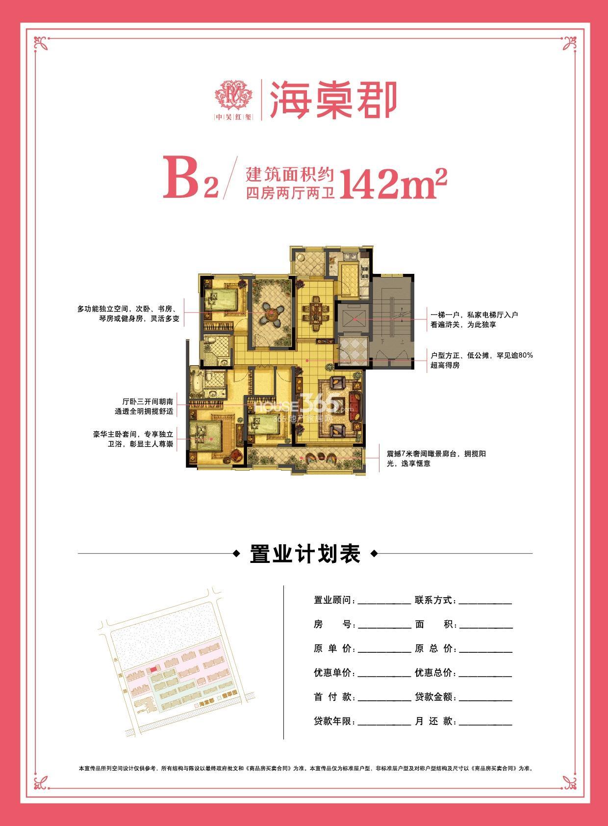 海棠郡B2户型四房两厅两卫142平米